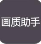 花阳画质助手免费版v2.0