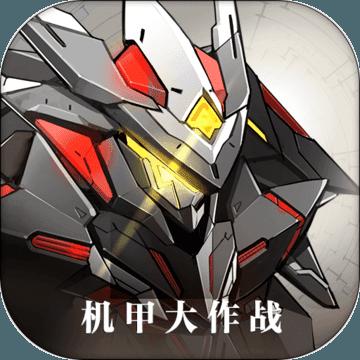 机甲大作战无敌版v1.5