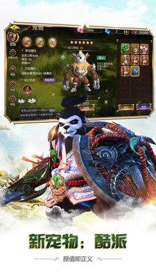 太极熊猫3猎龙刷充值钻石bug版截图2