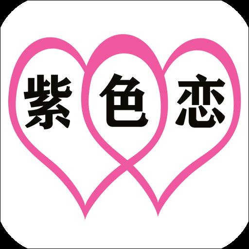 紫色恋手机版v1.2.5