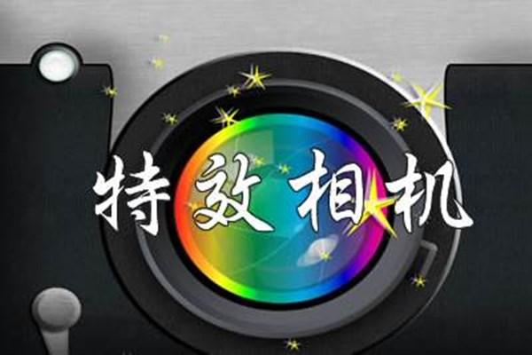 最火的特效相机软件-特效功能最全的相机软件大全