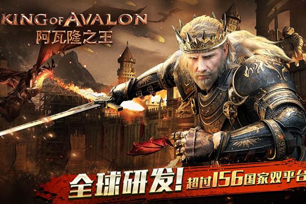 阿瓦隆之王历史版本大全-阿瓦隆之王老旧版本下载