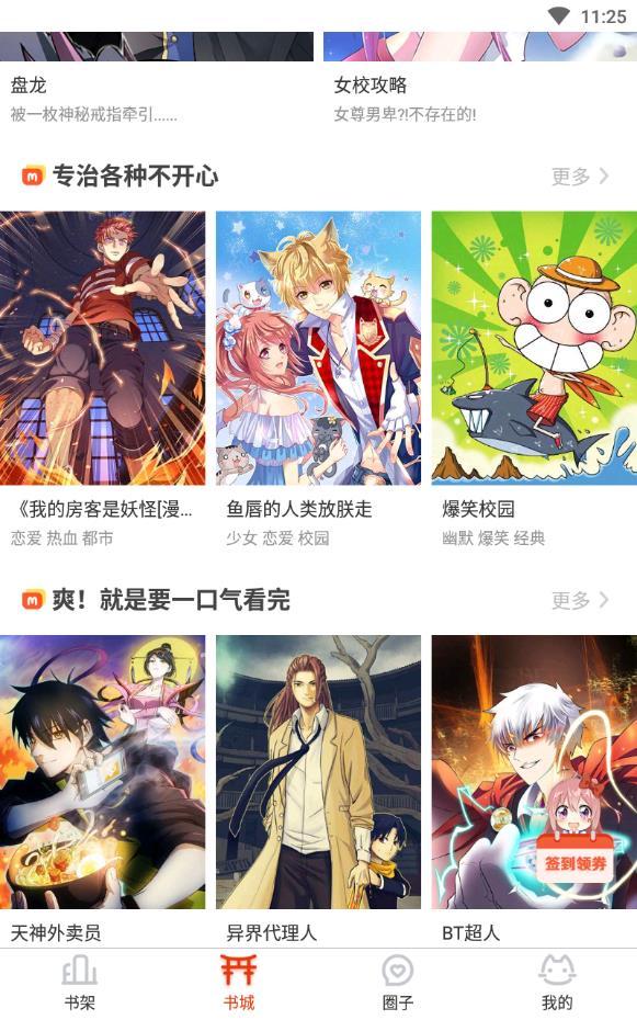 啵乐漫画app2020官方最新版下载v1.0.9 免费正版截图4