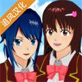 樱花校园模拟器最新版下载有别墅中文版v1.0