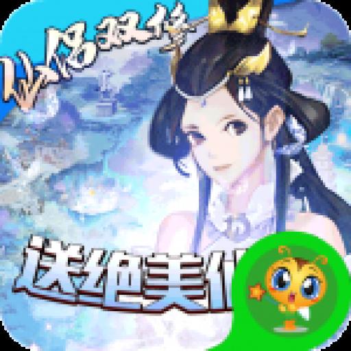梦幻斩仙送充版v1.0.0
