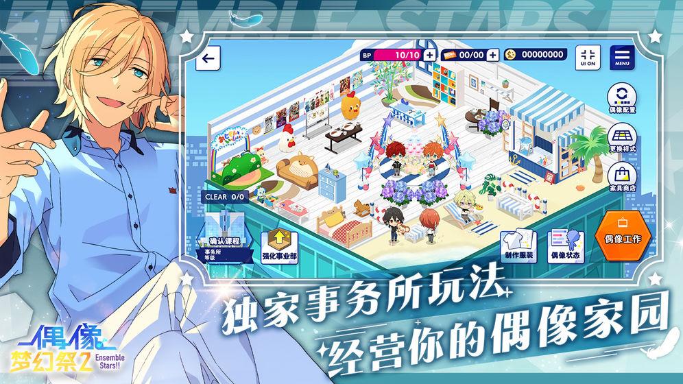 偶像梦幻祭2全角色破解版v1.4.804截图4