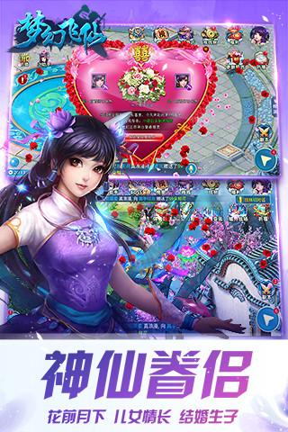 梦幻飞仙手机版v7.5.0截图0