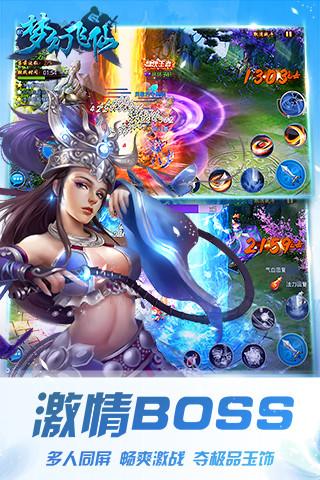 梦幻飞仙手机版v7.5.0截图1