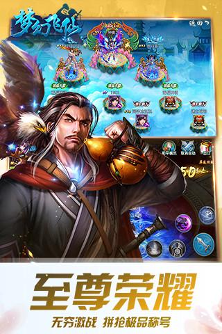 梦幻飞仙手机版v7.5.0截图2