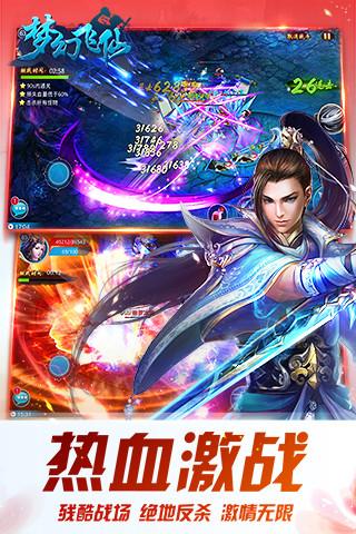 梦幻飞仙手机版v7.5.0截图3