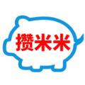 攒米米赚钱平台v1.0.1v1.0.1