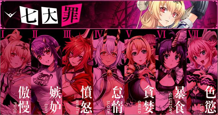 sin七大罪台服版v1.4.9