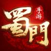蜀门手游私sf无限元宝版下载v1.35
