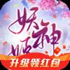 妖神姬红包版v1.0.1