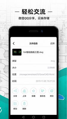 cad看图王手机版下载最新版截图2