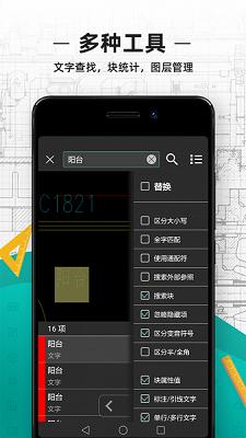 cad看图王手机版下载最新版截图0
