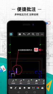 cad看图王手机版下载最新版截图1