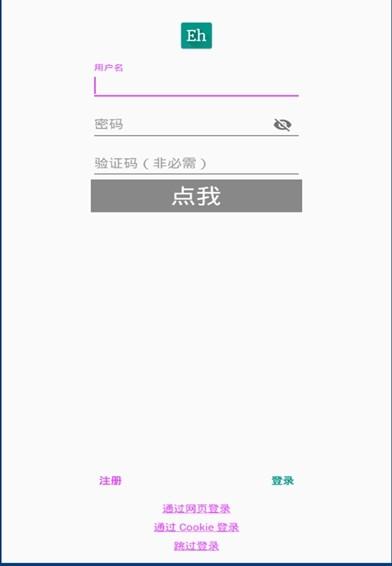 ehviewer1.7.3里站免登录版截图4