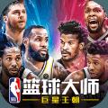 nba篮球大师无限红宝石版v3.2.2