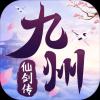 九州仙剑传红包版v1.0.1