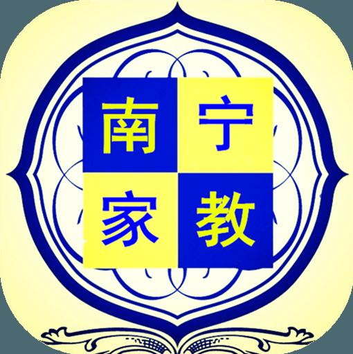 南宁家教上门家教中心v2.0.3