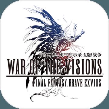 最终幻想勇气启示录幻影战争国服版v1.0