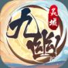 九幽灵域安卓版v1.10.29