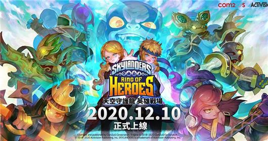 天空守护龙英雄战场官网版v2.0
