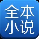 全本小说网手机版v2.0 安卓版v2.0 安卓版