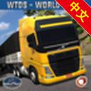 世界卡车模拟器全车解锁版