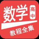 高中数学教程全集app旧版本v5.0.7 v5.0.7 安卓版