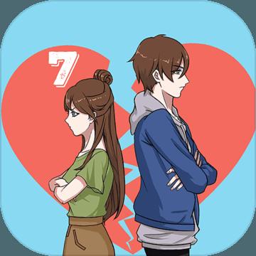 拆散情侣大作战7试玩版v1.0v1.0