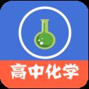 高中化学教程视频软件免费版v2.7 安卓版