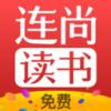 连尚免费读书app极速版v1.5.8 安卓版