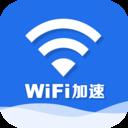 WiFi信号加速器最新版v3.0 安卓版
