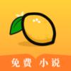 柠檬免费阅读小说官方版v2.4.1 安卓版