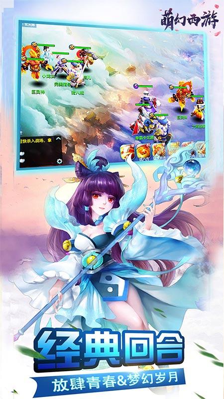 萌幻西游华为版v1.2.128截图4