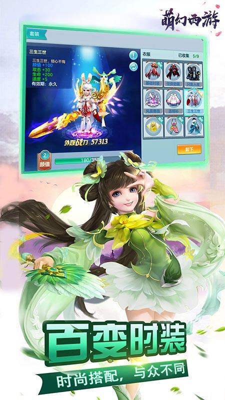 萌幻西游华为版v1.2.128截图0