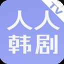 人人韩剧tv版v5.0 安卓版