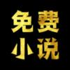 全本小说app追书器软件v1.57 安卓版