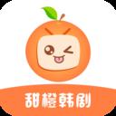 甜橙韩剧官方版v1.1.2 安卓版