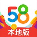 58本地版赚钱版v9.9.9 安卓版
