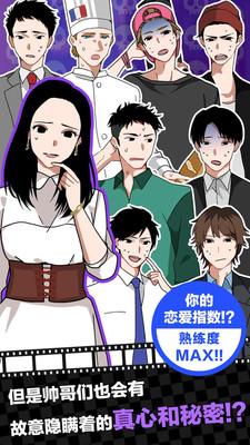 恋爱大作战游戏百度云版v1.08 安卓版截图0
