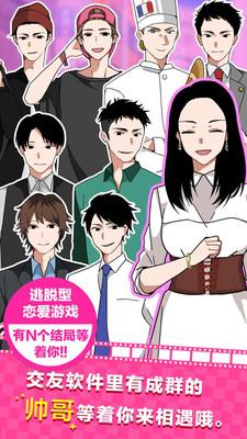 恋爱大作战游戏百度云版v1.08 安卓版截图1