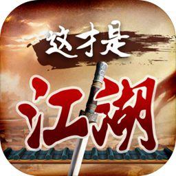 这才是江湖测试版v1.0v1.0