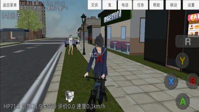学校女生模拟器恋爱版v2.0.1 安卓版截图4
