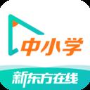 新东方在线中小学网络课堂平台v3.2.2 安卓版