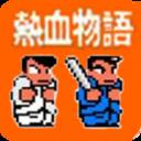 热血物语密码版v2.8 安卓版