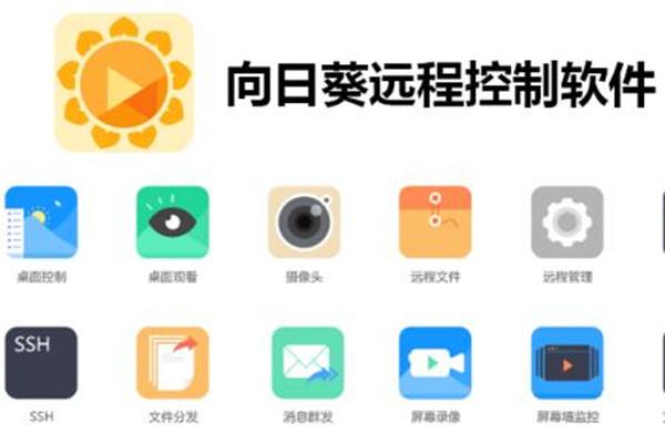 远程控制app