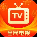全民电视直播tv版v4.7.4 安卓版